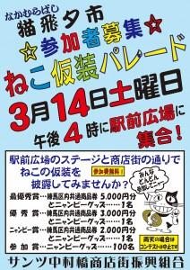150314ねこ仮装パレード募集A4カラー本稿PDF