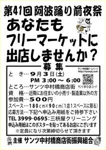 第41回阿波踊りフリーマーケットA4募集006